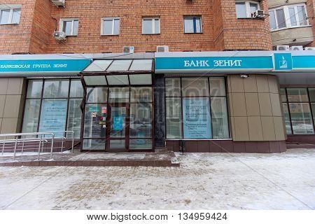 Nizhny Novgorod Russia. - February 18.2016. Bank ZENIT office in Nizhny Novgorod.