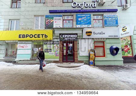 Nizhny Novgorod Russia. - February 18.2016. Ltd Srochnodengi in the Nizhny Novgorod.
