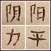 foto of yin  - Chinese characters for yin yang strength peace stony background - JPG