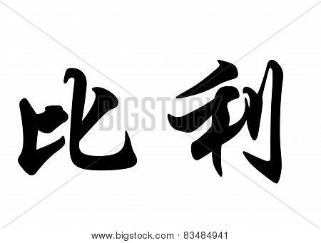 English Name Billy In Chinese Calligraphy Characters