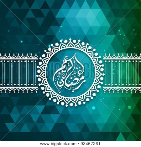 Arabic calligraphy of text Ramadan Kareem in beautiful floral frame on abstract background, can be used as greeting or invitation card design for Muslim community festival celebration.