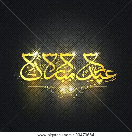 Glossy golden arabic calligraphy text of Eid Mubarak on seamless shiny background for islamic festival celebration.