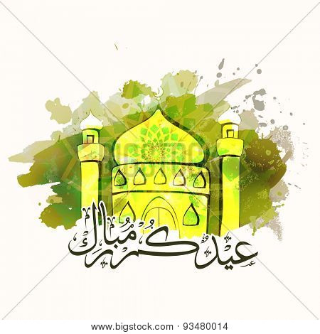 Creative mosque with splash and arabic calligraphy text of Eid Mubarak for muslim community festival celebration.