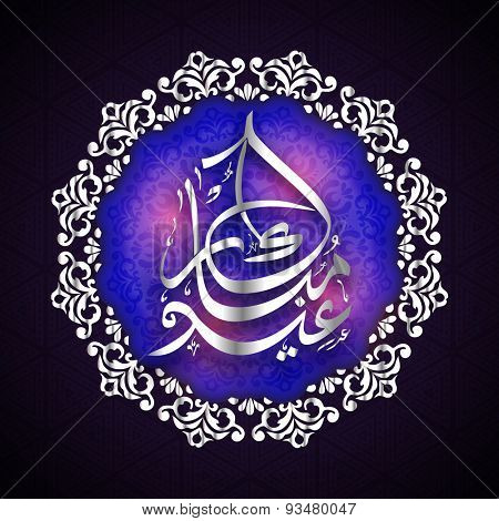 Beautiful greeting card design with shiny arabic calligraphy text Eid Mubarak on seamless background for muslim community festiva, Eid Mubarak celebration.