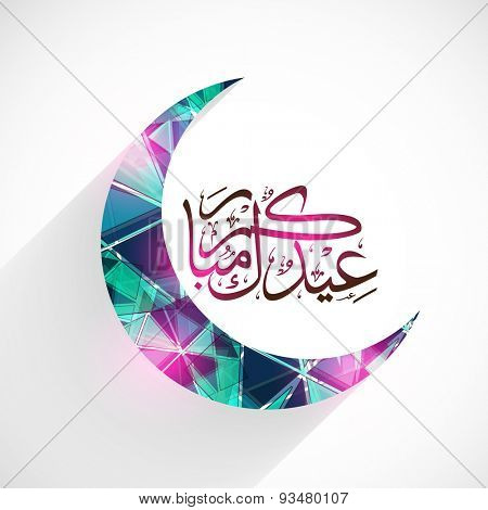Colorful crystal moon with shiny Arabic Islamic calligraphy of text Ramadan Kareem for Islamic holy month of prayers, celebration.
