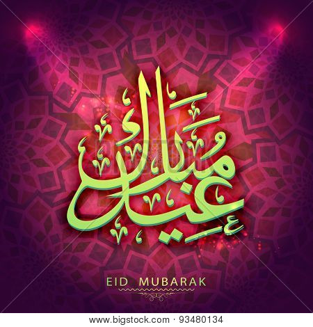 Arabic calligraphy text Eid Mubarak in spot light on seamless background for muslim community festival celebration.