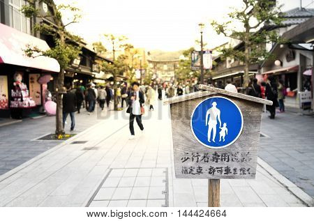 Fukuoka, Japan - March 19, 2016: Fukuoka on March 19, 2016. A Child Loss warning signage stating in front of a Japanese shopping street.