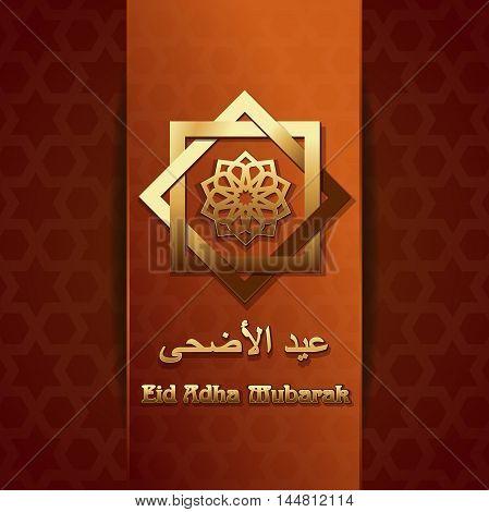 Arabic Islamic calligraphy of text Eid al-Adha. Eid al-Adha - Festival of the Sacrifice also called the Sacrifice Feast or Bakr-Eid. Muslim holiday. Vector illustration