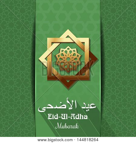 Greeting card for Sacrifice Feast (Festival of the Sacrifice). Gold ornament and white inscription in Arabic - 'Eid al-Adha' on green background. Vector illustration