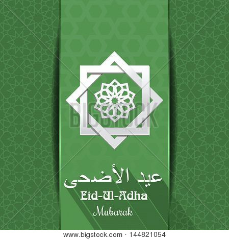 Greeting card for Sacrifice Feast (Festival of the Sacrifice). White ornament and lettering in Arabic - 'Eid al-Adha' on green background. Vector illustration