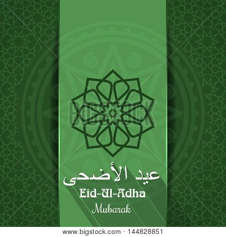 Islamic green background with an inscription in Arabic - 'Eid al-Adha'. Eid-Ul-Adha Mubarak. Greeting card for Festival of the Sacrifice. Vector illustration