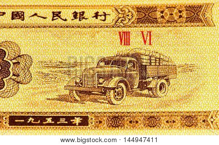 1 fen bank note of China, former currency