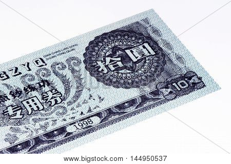 10 Chinese yuan bank note of China. Yuan is the national currency of China