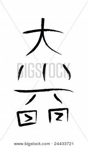 Reiki Master Symbol Dai Ko Myo