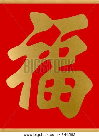 Happy Chinese New Year Luck