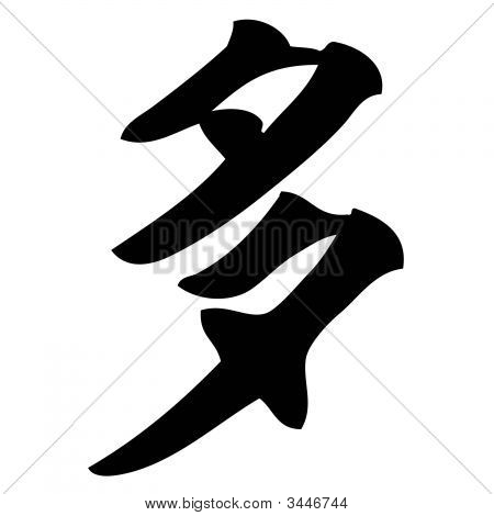 Chinese Calligraphy Many