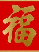 Happy Chinese New Year Luck poster