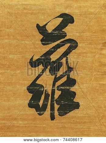 Korean Hieroglyph