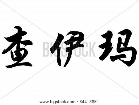 English Name Chaima Or Chaimaa In Chinese Calligraphy Characters
