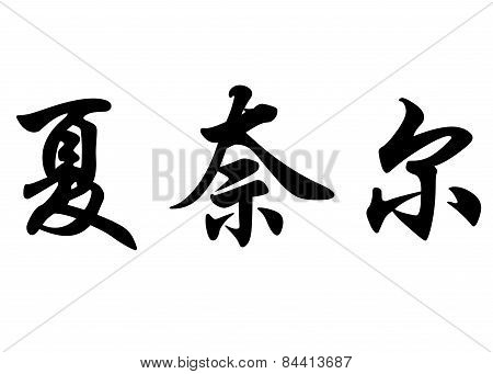 English Name Chanel Or Chanelle In Chinese Calligraphy Characters