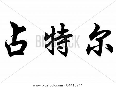 English Name Chantelle In Chinese Calligraphy Characters