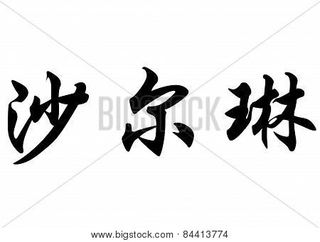English Name Charline In Chinese Calligraphy Characters
