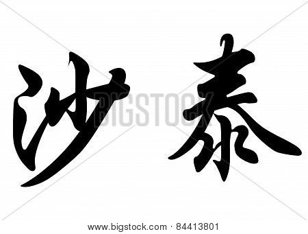 English Name Chatelle In Chinese Calligraphy Characters