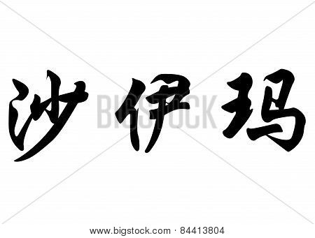 English Name Chaymaa In Chinese Calligraphy Characters