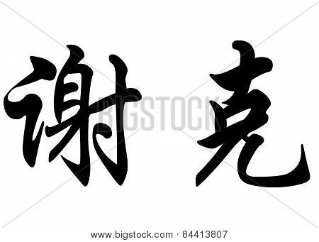 English Name Cheick In Chinese Calligraphy Characters