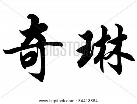 English Name Chirine In Chinese Calligraphy Characters