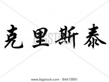 English Name Christelle In Chinese Calligraphy Characters