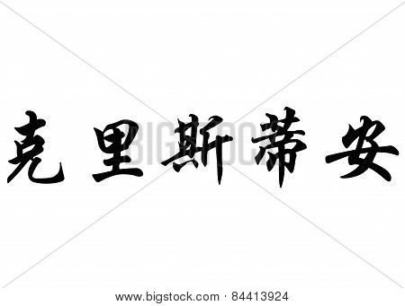 English Name Christian Or Christiane In Chinese Calligraphy Characters