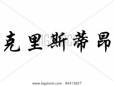 English Name Christian In Chinese Calligraphy Characters