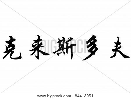 English Name Christophe Or Christopher In Chinese Calligraphy Characters