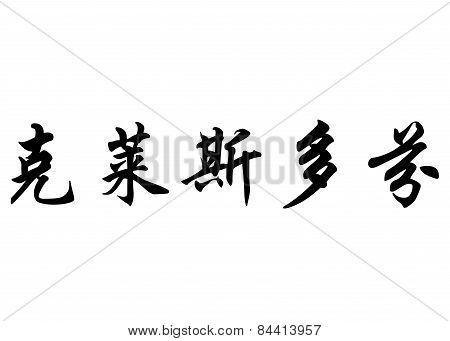 English Name Christophine In Chinese Calligraphy Characters