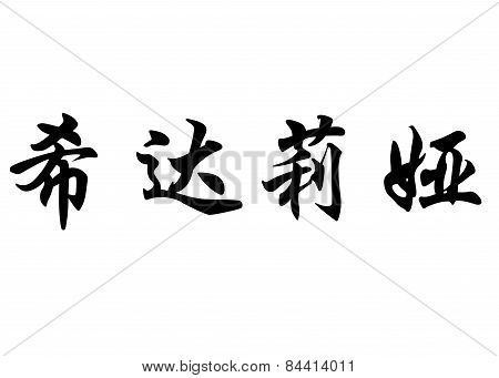 English Name Cidalia In Chinese Calligraphy Characters