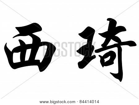English Name Cidji In Chinese Calligraphy Characters
