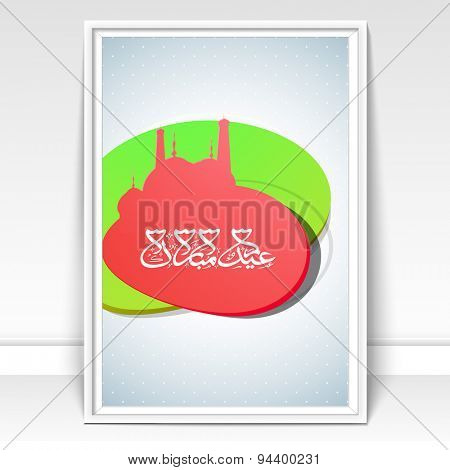 Elegant greeting card with creative mosque and Arabic Islamic calligraphy of text Eid Mubarak on shiny background for Muslim community festival celebration.