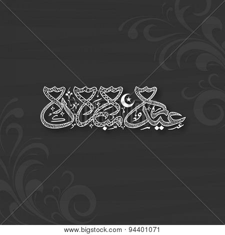 Stylish Arabic Islamic calligraphy of text Eid Mubarak on floral design decorated background for holy festival of Muslim community, celebration.