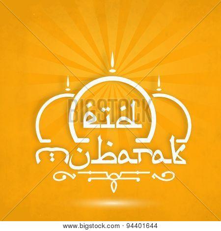 Stylish text Eid Mubarak with mosque on grungy rays background for Muslim community festival celebration.