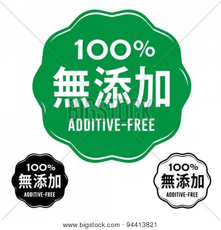 Japanese english Additive Free seal