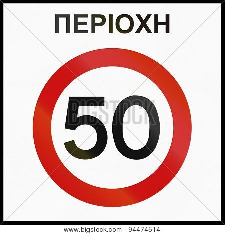 50-zone In Greece