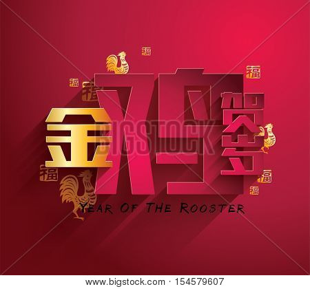 Chinese new year card design, 2017 year of the rooster. Chinese Calligraphy Translation: Golden Rooster announce good fortune. Stamp: Good Fortune