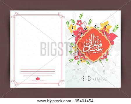 Colorful flowers decorated greeting card with arabic calligraphy text Eid Mubarak for muslim community festival celebration.
