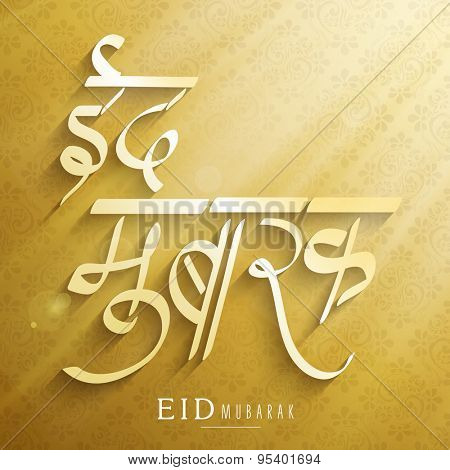 Beautiful greeting card with Hindi wishing text Eid Mubarak (Happy Eid) on floral design decorated background for holy festival of Muslim community, celebration.