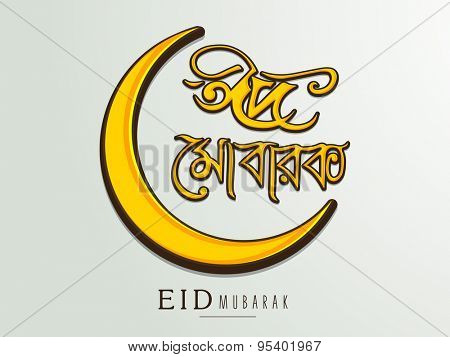 Golden crescent moon with stylish wishing text Eid Mubarak in bengali for Muslim community festival  celebration.