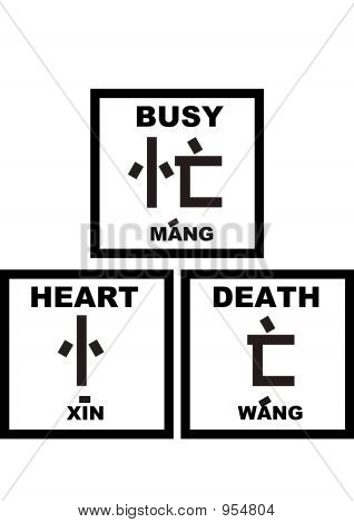 Chinese Words - Busy Equals Heart Death