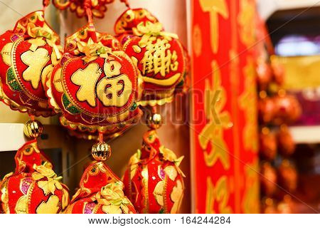 Chinese new year decorations. Traditional Chinese decorations with the Chinese character for 'happiness'