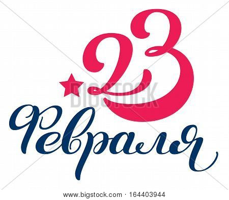 February 23 translation from Russian. Fatherland Defender Day. Illustration lettering text for greeting card