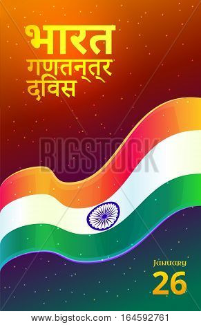 Republic Day in India, 26 January. design element with text, background with Indian national flag in front of space and stars. Hindi Inscription means India Republic Day